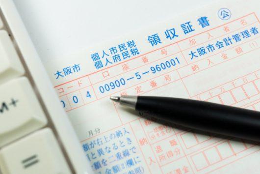 住民税 特別徴収切替