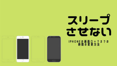 iPhoneの画面ロックまでの時間の変更方法【スリープさせない】
