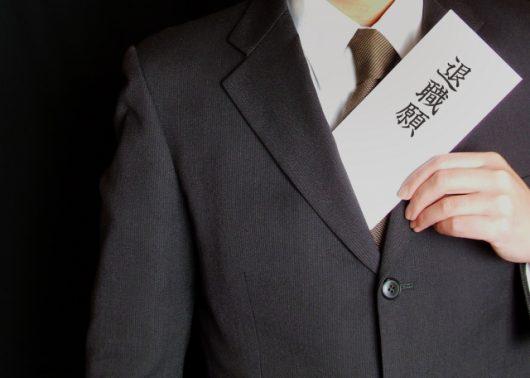 【退職手続き】退職者に渡す必要のある書類まとめ