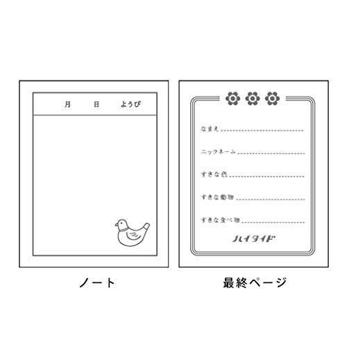 HIGHTIDE 連絡帳3