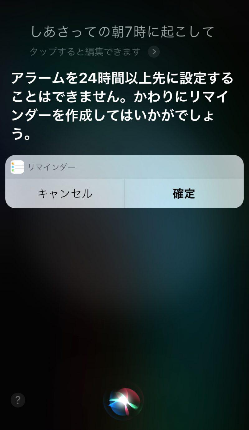 Siri アラーム 失敗