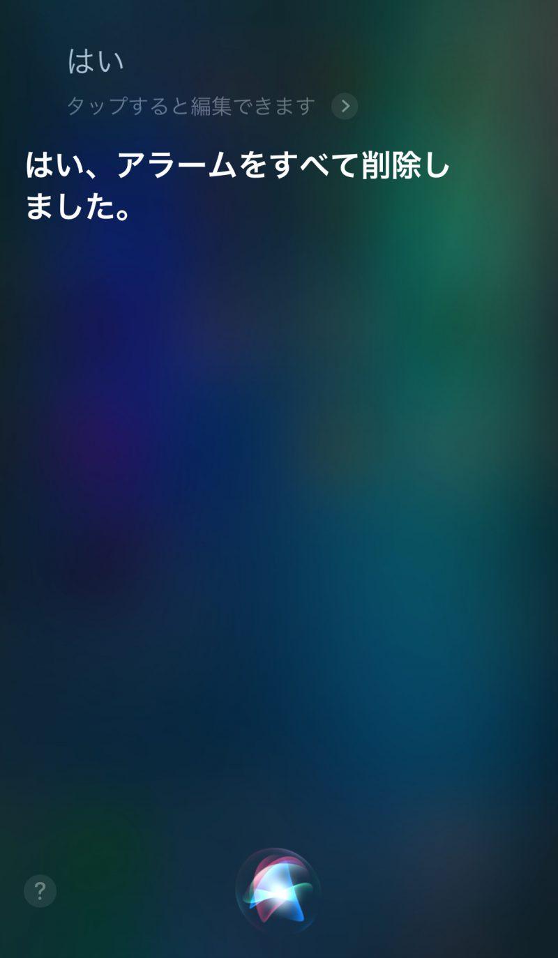 Siri アラームの一括削除の確認