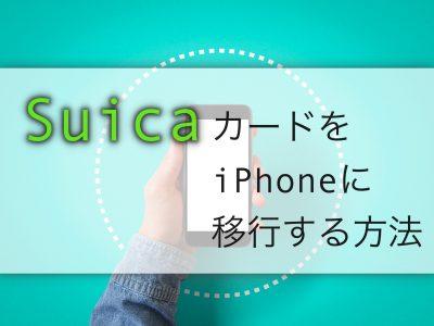 今さら聞けない。SuicaカードをiPhoneに移行する方法【Apple Pay】