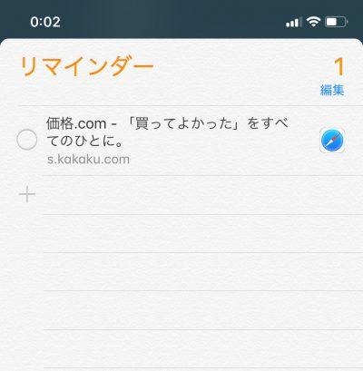 Siri シリ WEBページをリマインド