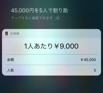 Siri シリ 割り勘