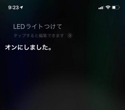 Siri シリ LEDライト