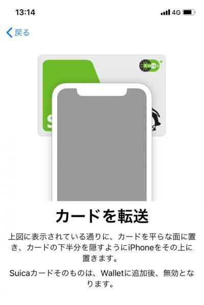 Suica iPhone カードを転送