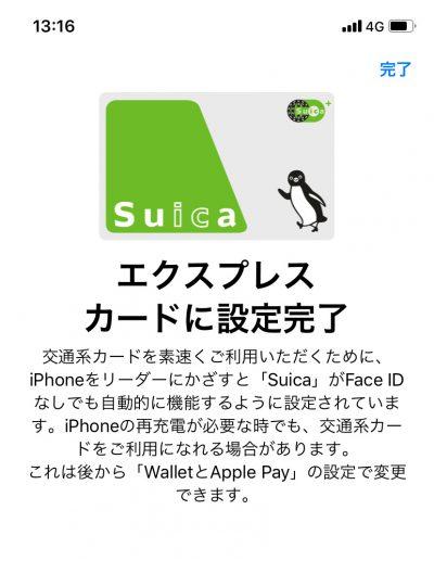 Suica iPhone エクスプレスカード