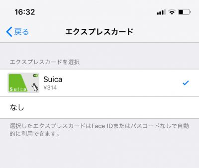 Suica iPhone