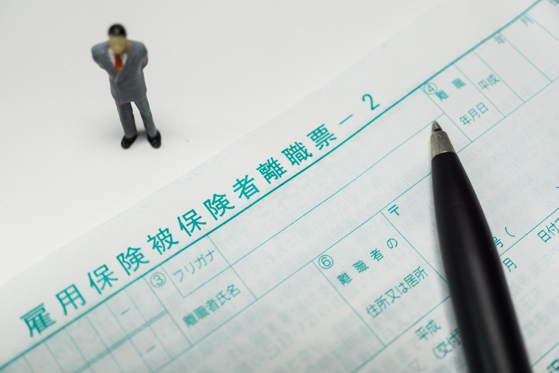 書 書き方 証明 離職 離職証明書の書き方(事例:20日締め)