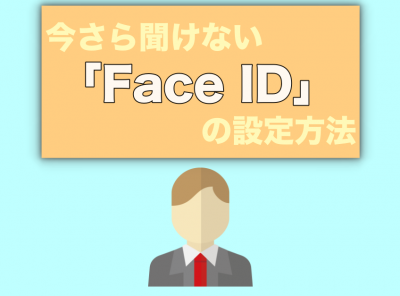 初期設定を忘れてた。今さら聞けない「Face ID」の設定方法