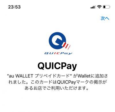 auウォレット Apple Pay