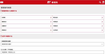 日本郵便 郵便番号検索