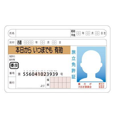 免許証 色紙