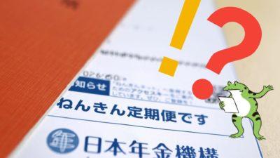 「第1号・第2号・第3号被保険者」自分が第〇号かの見分け方【年金・社会保険】