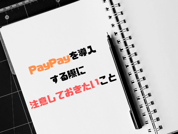 PayPayの導入 注意 気を付けたい