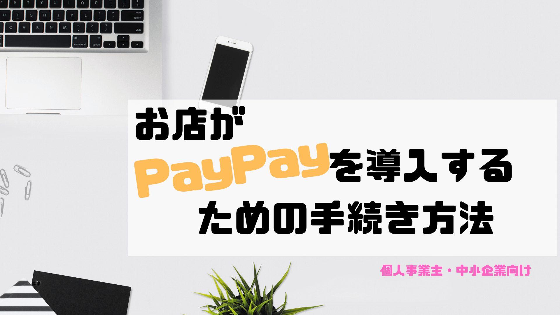 お店 PayPay 導入 やり方