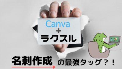 「Canva」で名刺デザインを作成して「ラクスル」で注文するのが最強じゃない?【使い方の流れを詳しく】