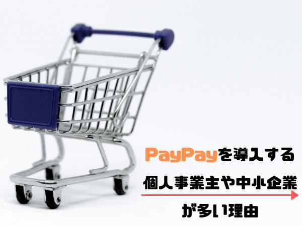 PayPayの導入 個人事業主 中小企業 多い