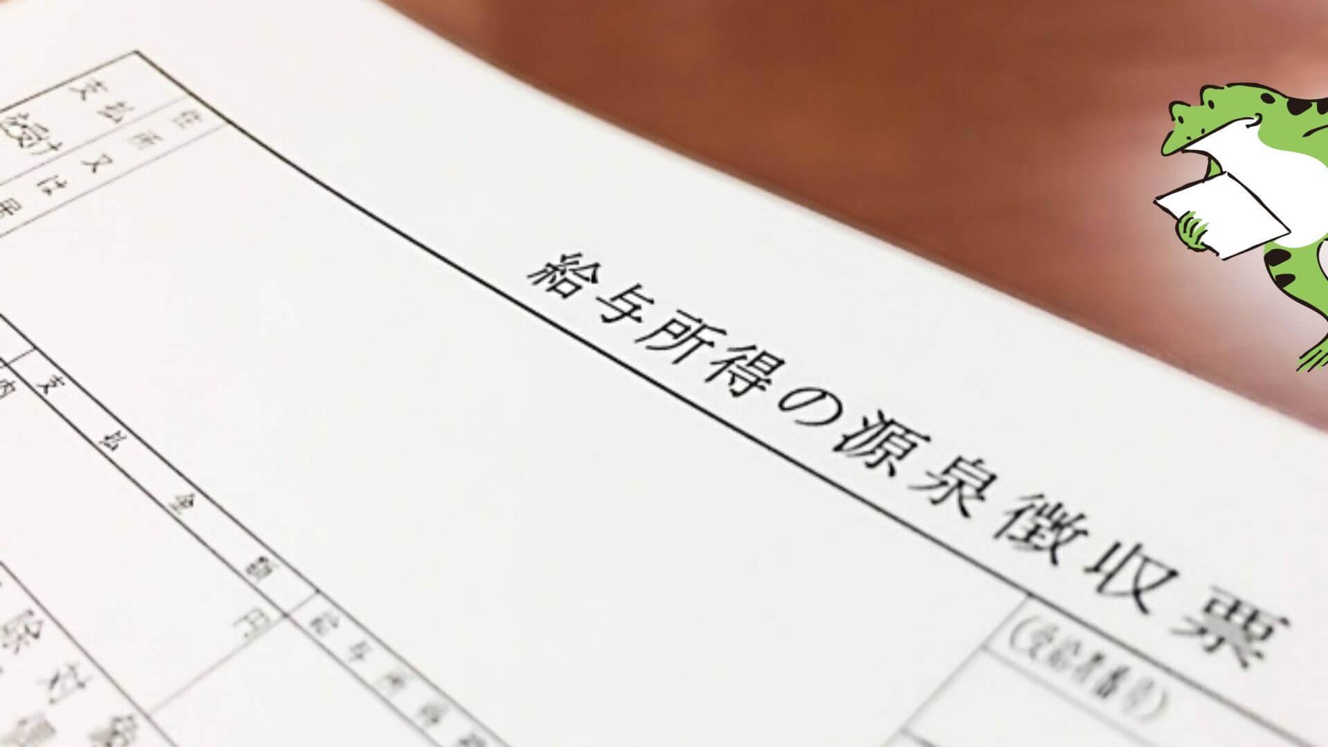 源泉徴収票 社印
