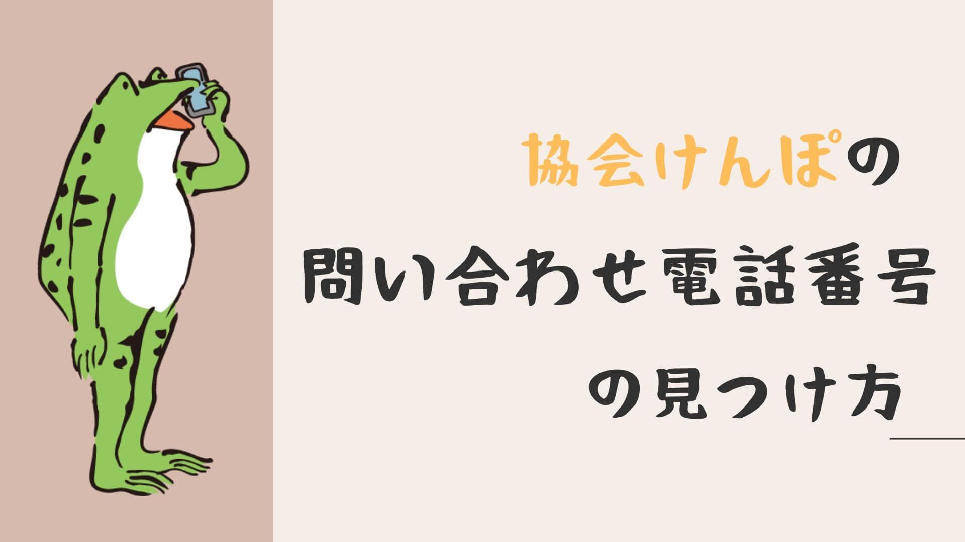 協会けんぽ 番号