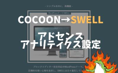 SWELL,COCOON,アドセンス,アナリティクス