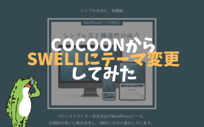 cocoon,swell,テーマ変更