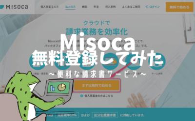 クラウド請求書サービス「Misoca」無料会員登録してみた【個人事業主や中小企業におすすめ】